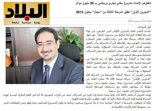 General Manager Interviewed by Al Bilad Newspaper – First Bahrain